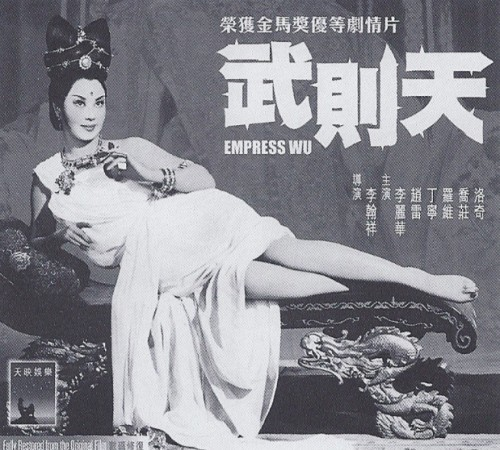 Wu–played by Li Li Hua–was depicted as powerful and sexually assertive in the Shaw Brothers' 1963 Hong Kong pic Empress Wu Tse-Tien.