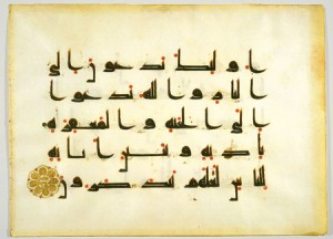 This text is written in Kufic script, a style of Arabic calligraphy. Image courtesy of the Freer and Sackler Gallery of Art.